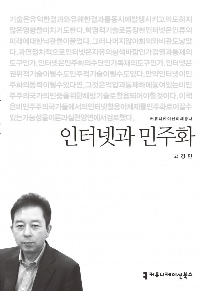인터넷과민주화_앞표지_초판1쇄_ok_20160519