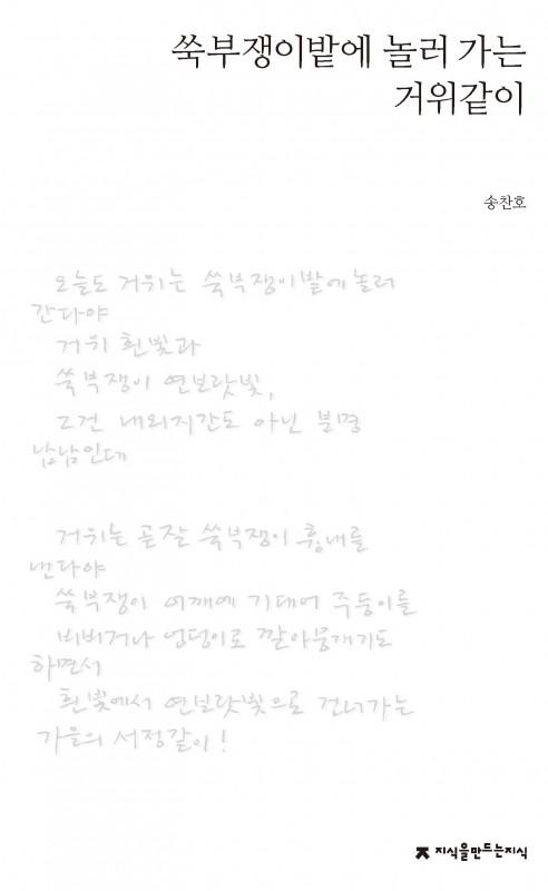 송찬호육필시집_표지