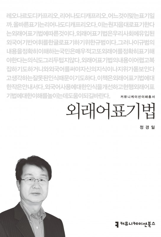외래어표기법_앞표지_초판1쇄_ok_20160520