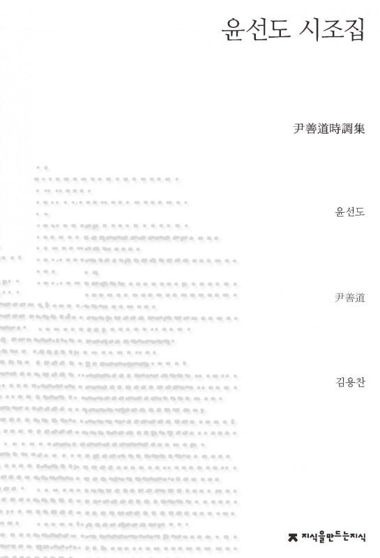 윤선도시조집_표지