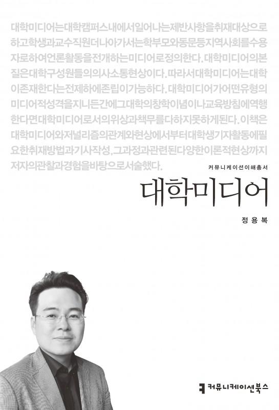 대학미디어_앞표지_초판1쇄_ok_20160523