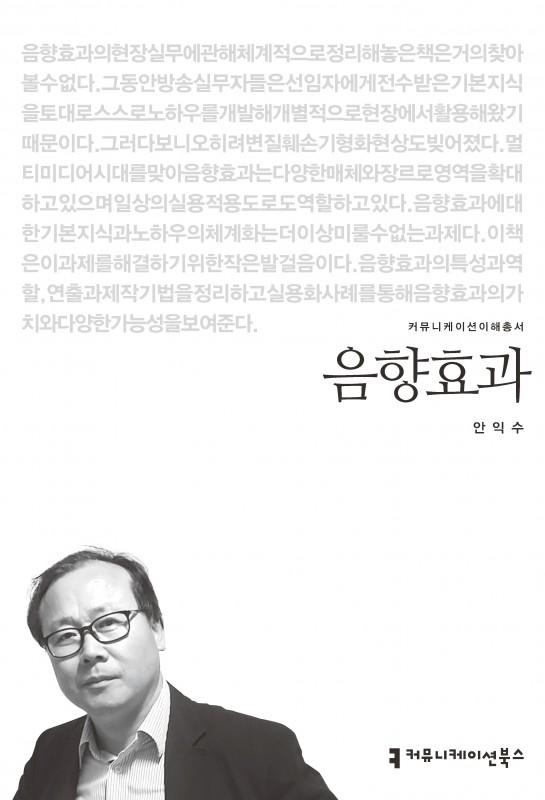 음향효과_앞표지_초판1쇄_ok_20160519