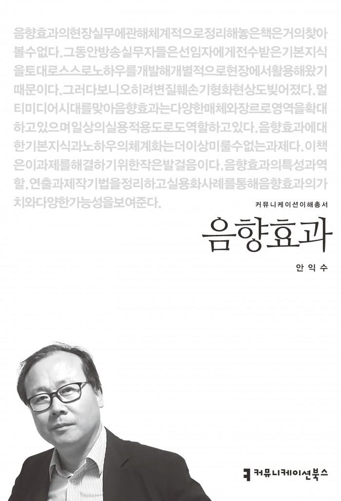 음향효과_표지_자켓