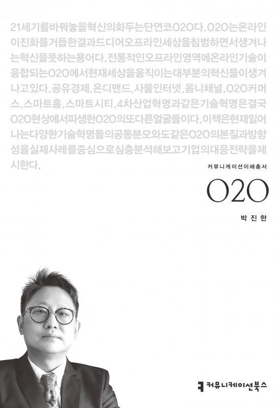 O2O_표지_자켓