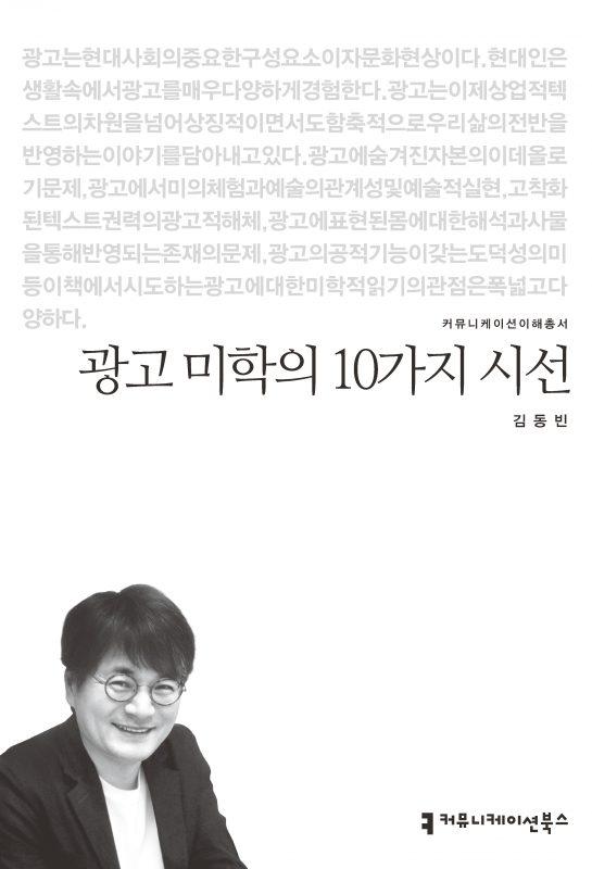 광고미학의10가지시선_앞표지_초판1쇄_ok_20160616