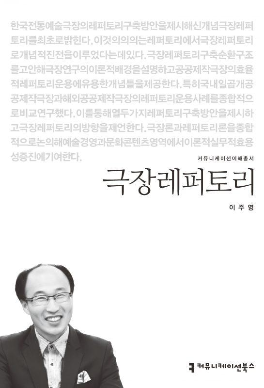 극장레퍼토리_앞표지_초판1쇄_ok_20160615