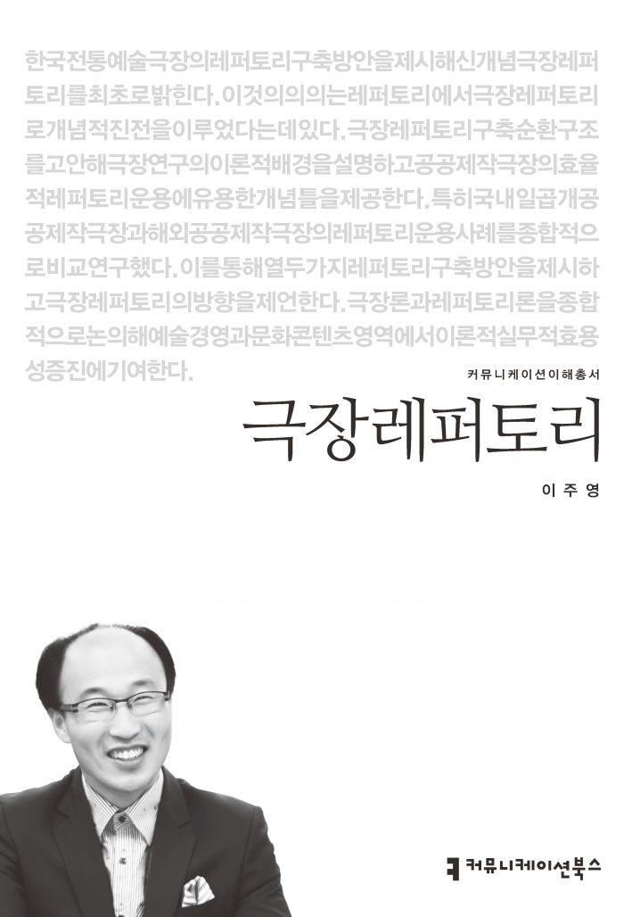 극장레퍼토리_표지_자켓