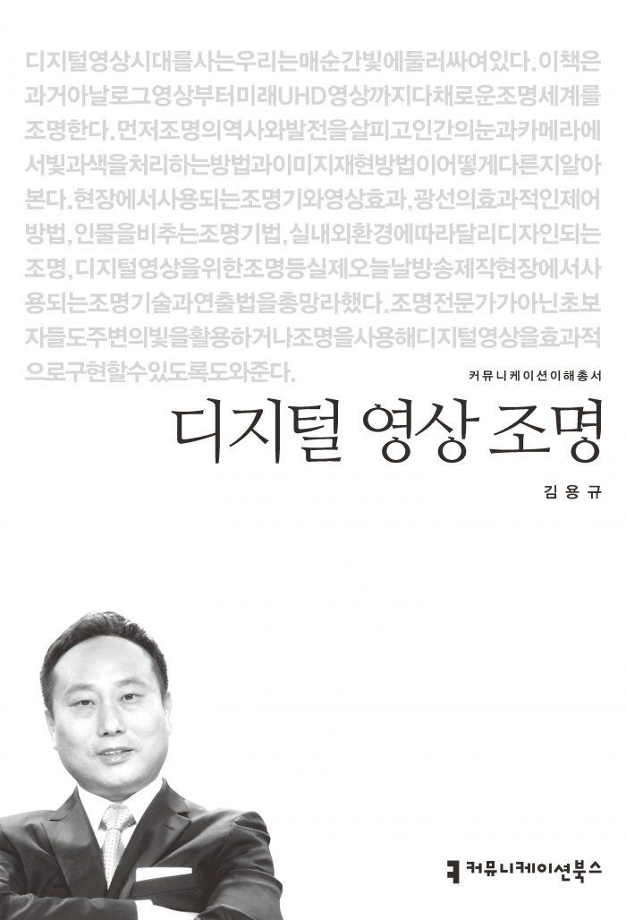 디지털 영상 조명_표지_자켓