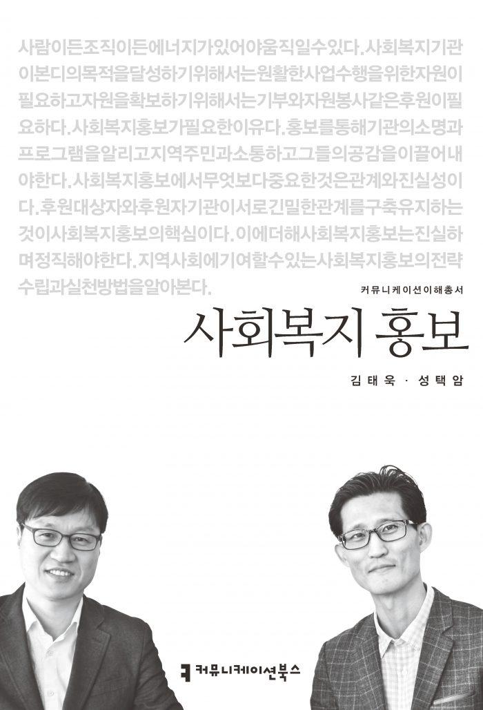 사회복지 홍보_표지_자켓