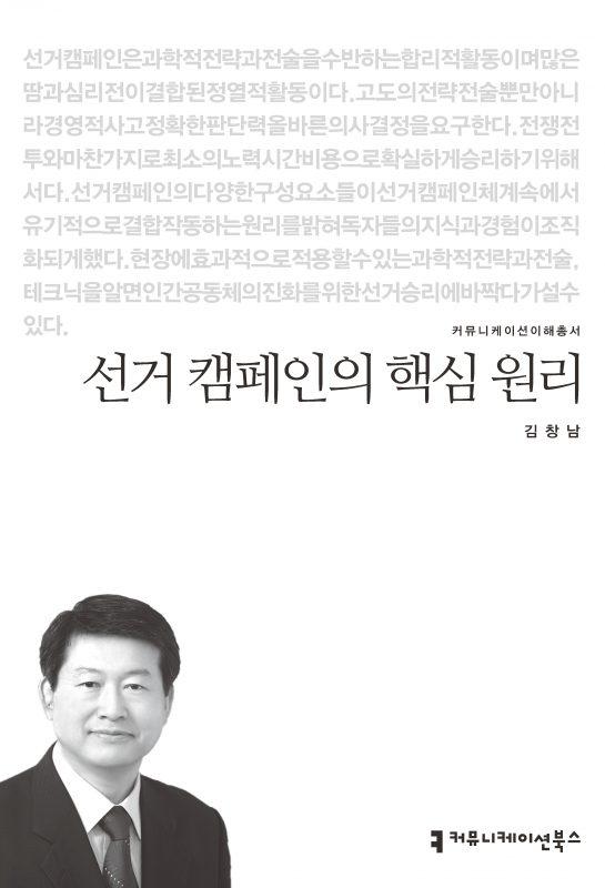 선거캠페인의핵심원리_앞표지_초판1쇄_ok_20160616