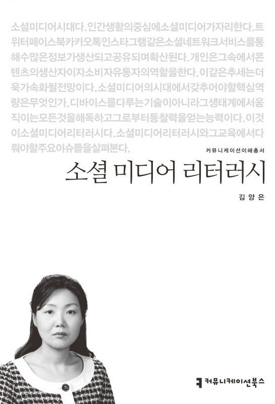 소셜미디어리터러시_앞표지_초판1쇄_ok_20160607