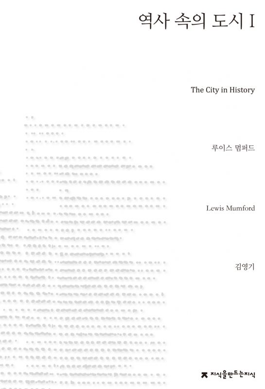 역사속의도시1