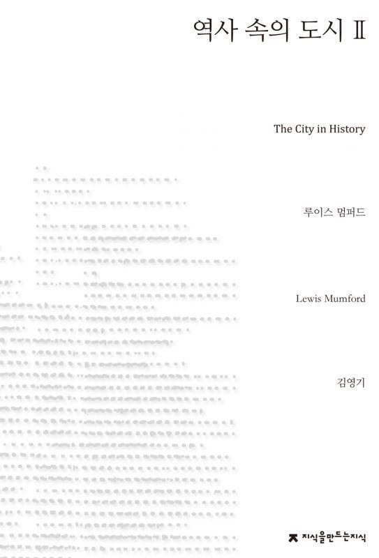 역사속의도시2