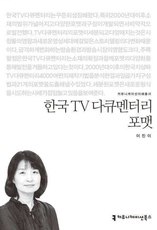 한국TV다큐멘터리포맷_앞표지_초판1쇄_ok_20160616