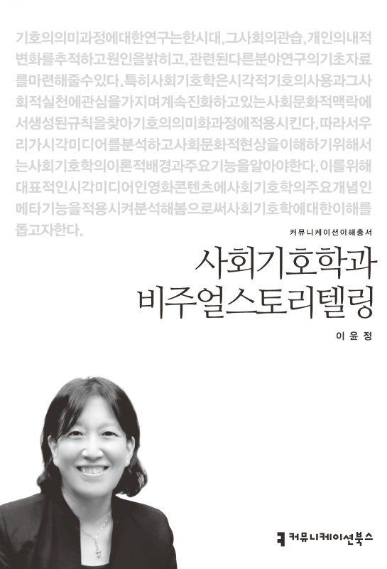 사회기호학과비주얼스토리텔링_앞표지_초판1쇄_ok_20160615
