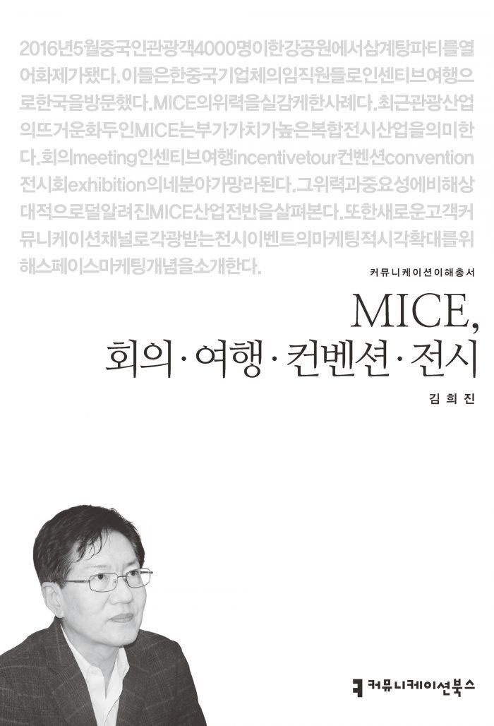 MICE회의여행컨벤션전시_앞표지_초판1쇄_ok_20160615