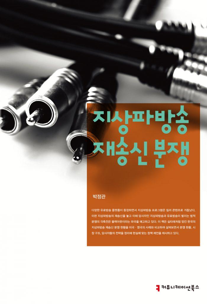 사본 -지상파방송재송신분쟁_앞표지_초판1쇄_ok_20160630