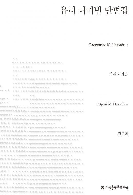 유리나기빈단편집_앞표지_초판1쇄_ok_20160616