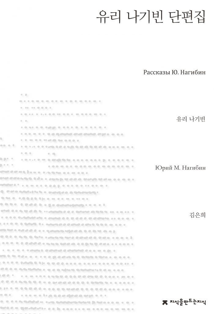 유리 나기빈 단편집_표지_자켓