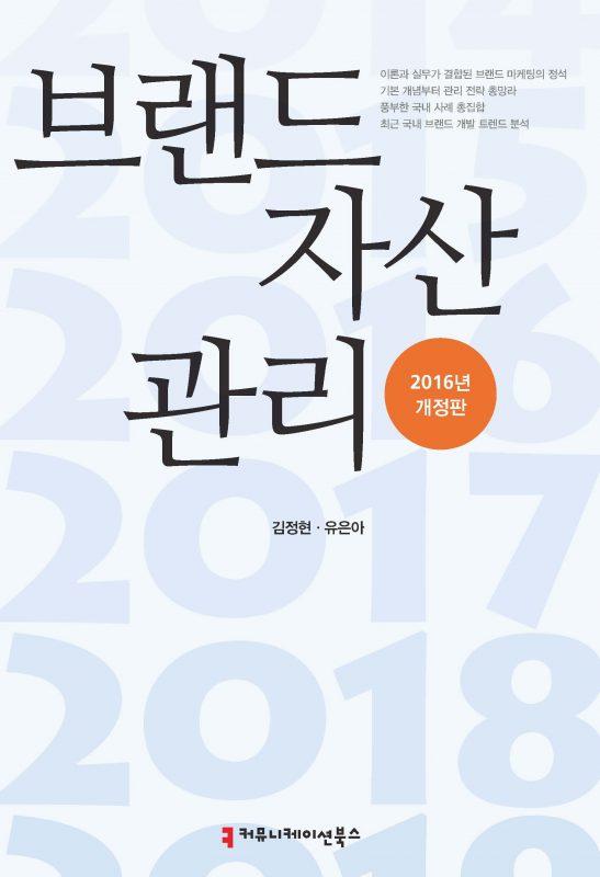 사본 -브랜드자산관리(2016년개정판)_표지 (1)