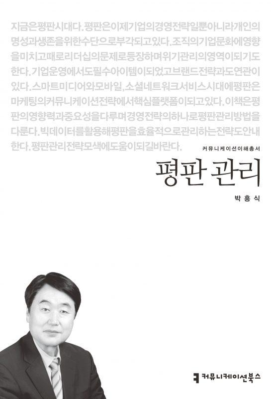 평판관리_앞표지