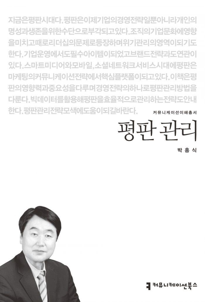 평판 관리_표지