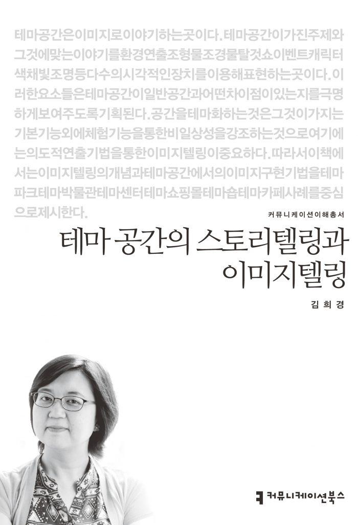 테마공간의스토리텔링과이미지텔링_앞표지_초판1쇄_ok_20160817
