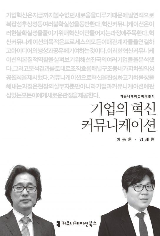 기업의혁신커뮤니케이션_앞표지_초판1쇄_ok_20160722