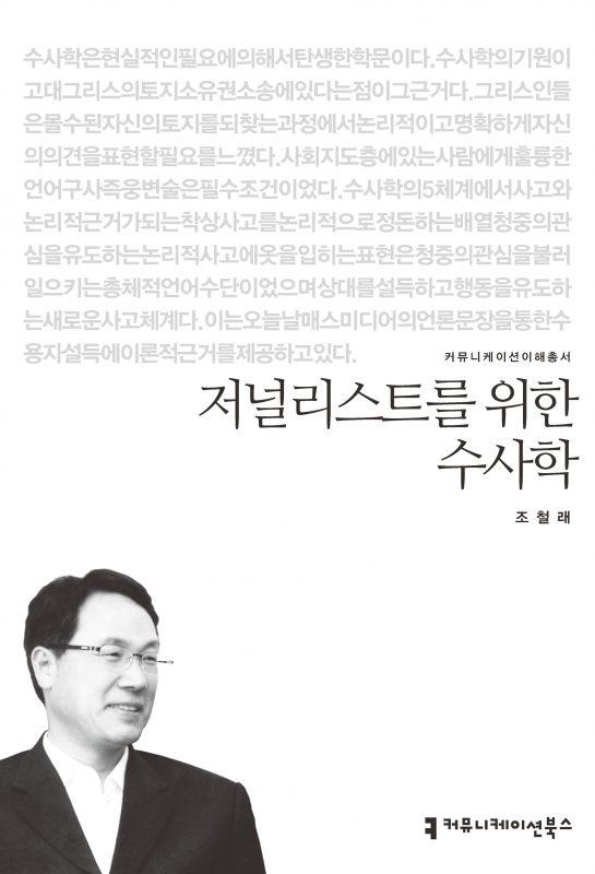 저널리스트를위한수사학_앞표지_초판1쇄_ok_20160822