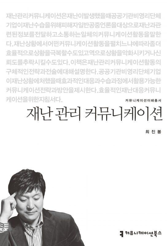 재난관리커뮤니케이션_앞표지_초판1쇄_ok_20160722 (1)