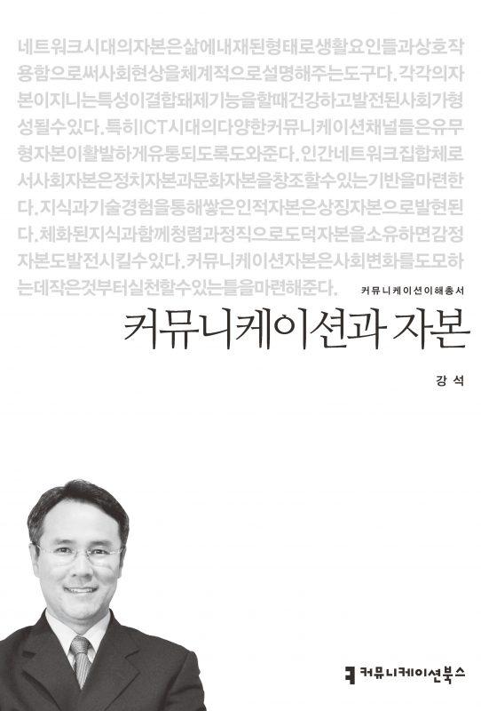 커뮤니케이션과자본_앞표지_초판1쇄_ok_20160722