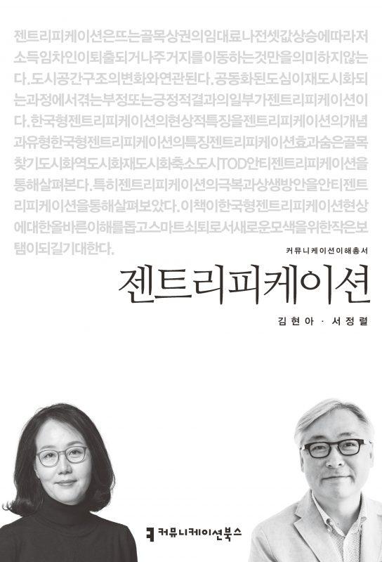 젠트리피케이션_앞표지_초판1쇄_ok_20160722