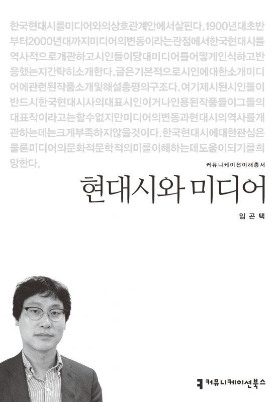 현대시와미디어_앞표지_초판1쇄_ok_20160722