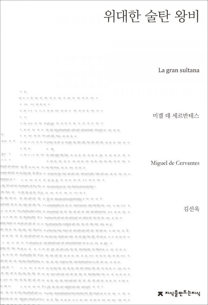 위대한술탄왕비_앞표지_초판1쇄_ok_20160802