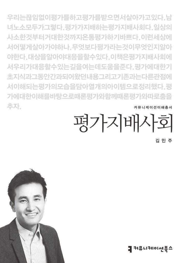 평가지배사회_표지_자켓