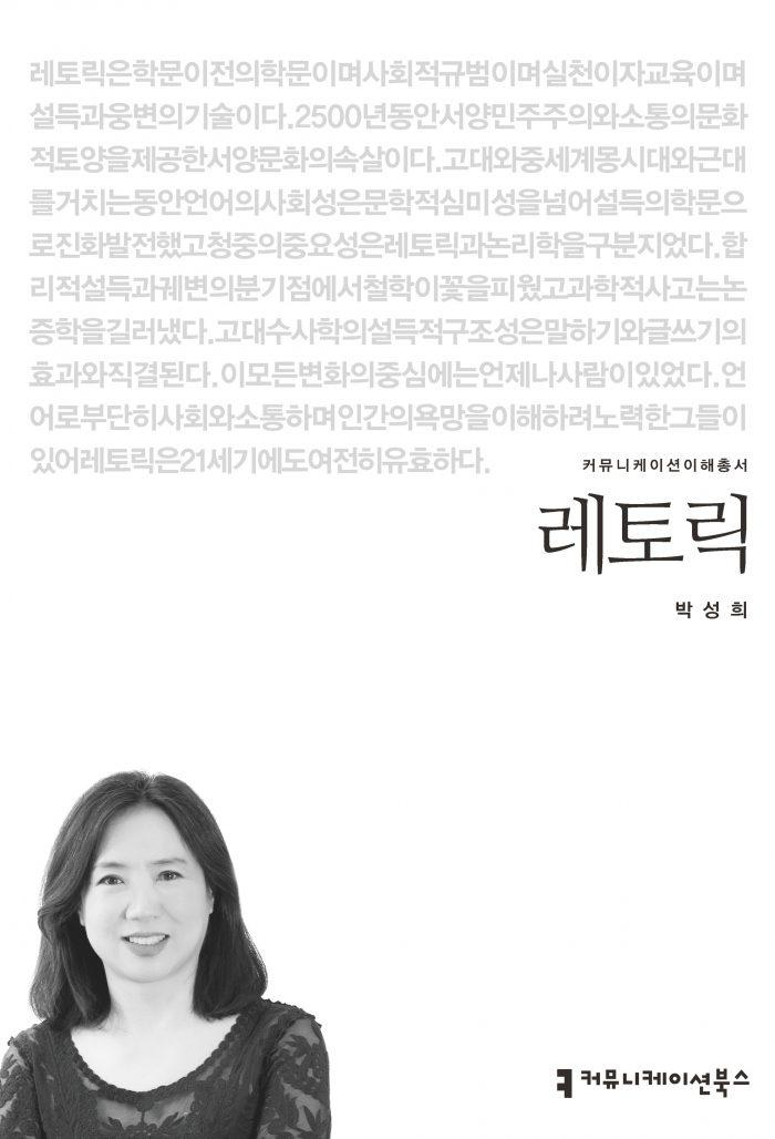 레토릭_앞표지_초판1쇄_ok_20160722
