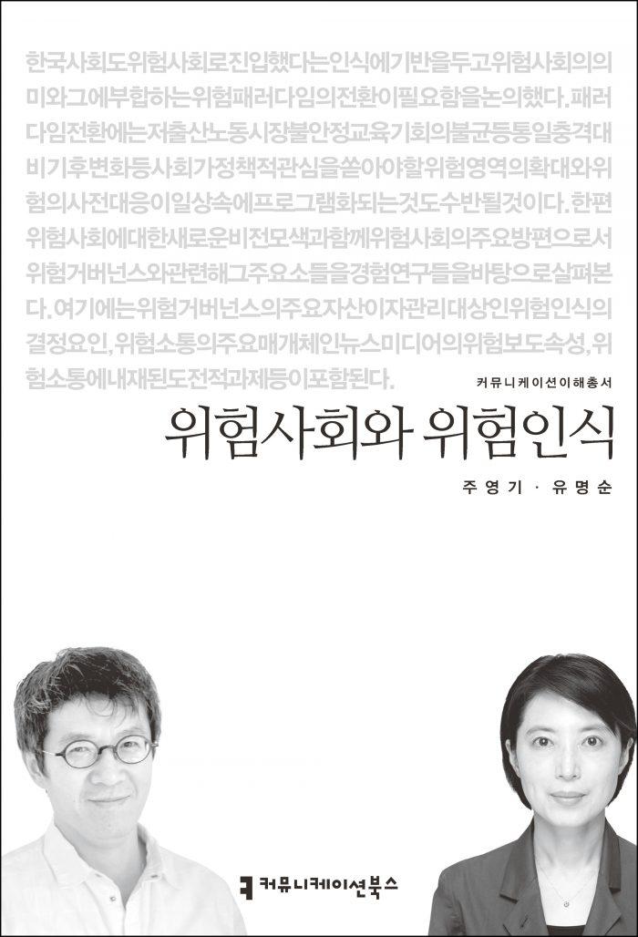 위험사회와 위험인식_표지