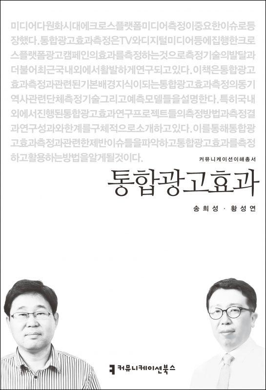 통합광고효과_앞표지_초판1쇄_ok_20160913
