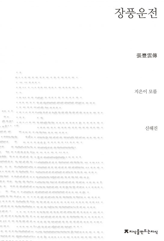 장풍운전_앞표지_초판1쇄_ok_20160812
