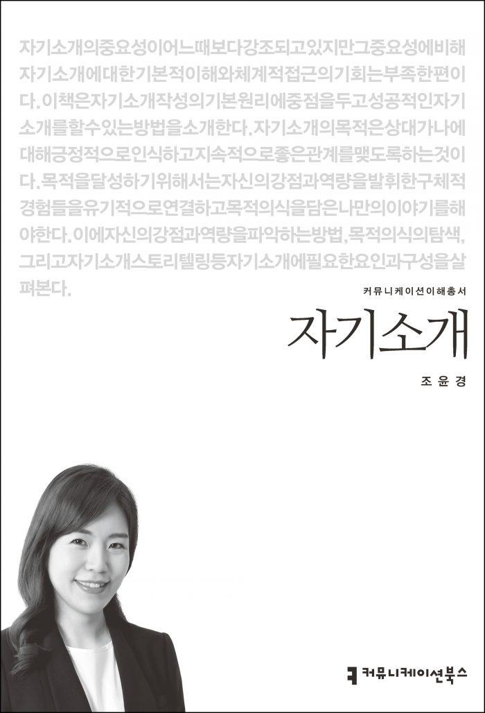 자기소개_표지_자켓