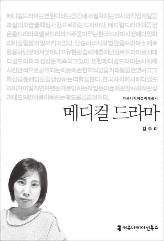 메디컬드라마_앞표지