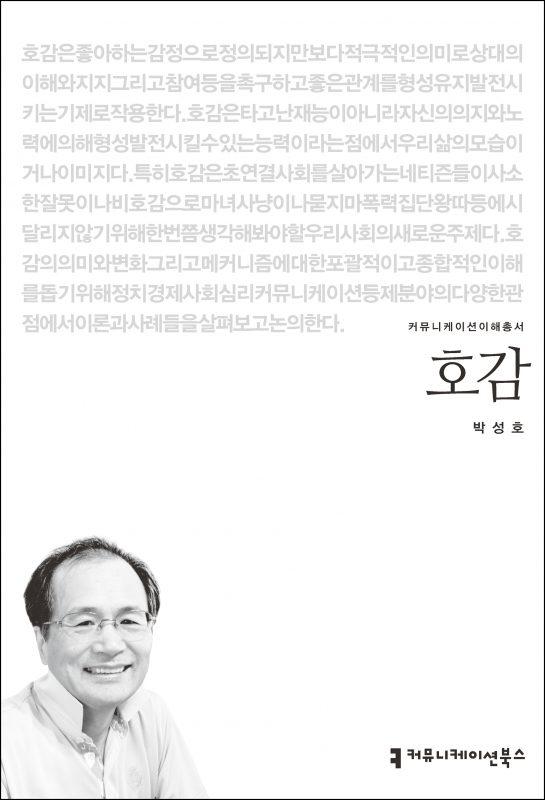 호감_앞표지