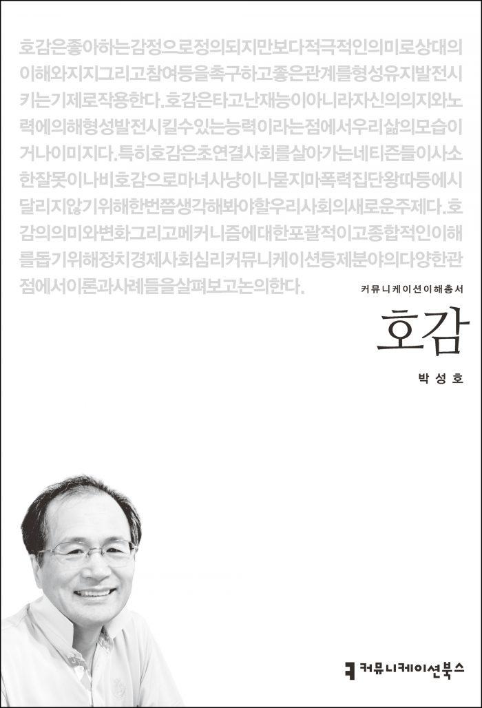 호감_표지_자켓