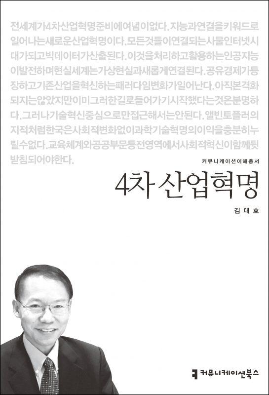 4차산업혁명_앞표지