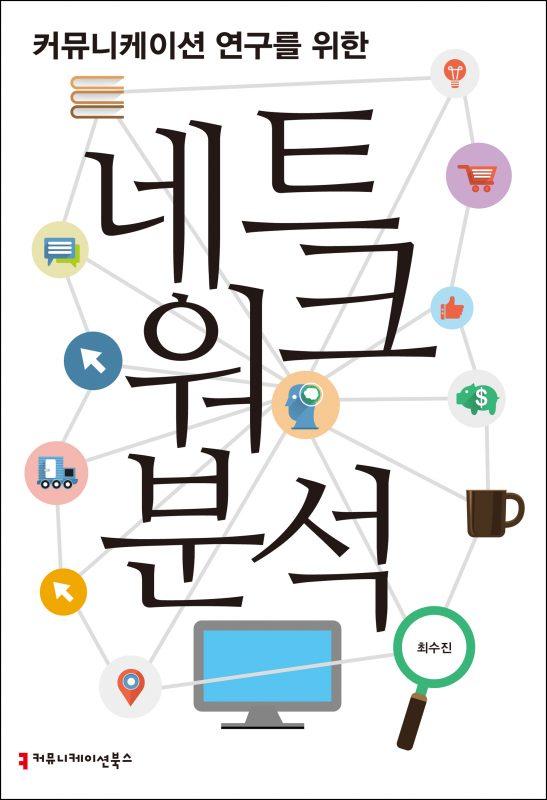 커뮤니케이션연구를위한네트워크분석_앞표지