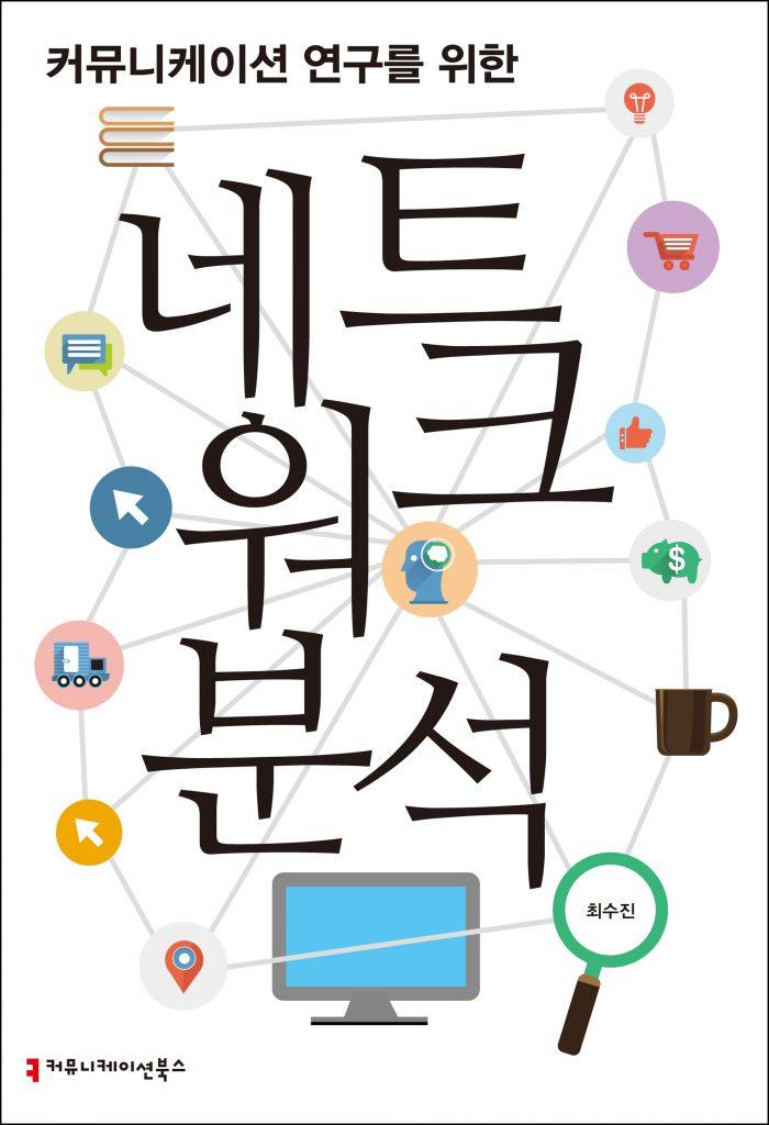 커뮤니케이션 연구를 위한 네트워크 분석_표지_자켓