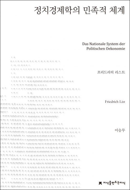 정치경제학의민족적체계_사상