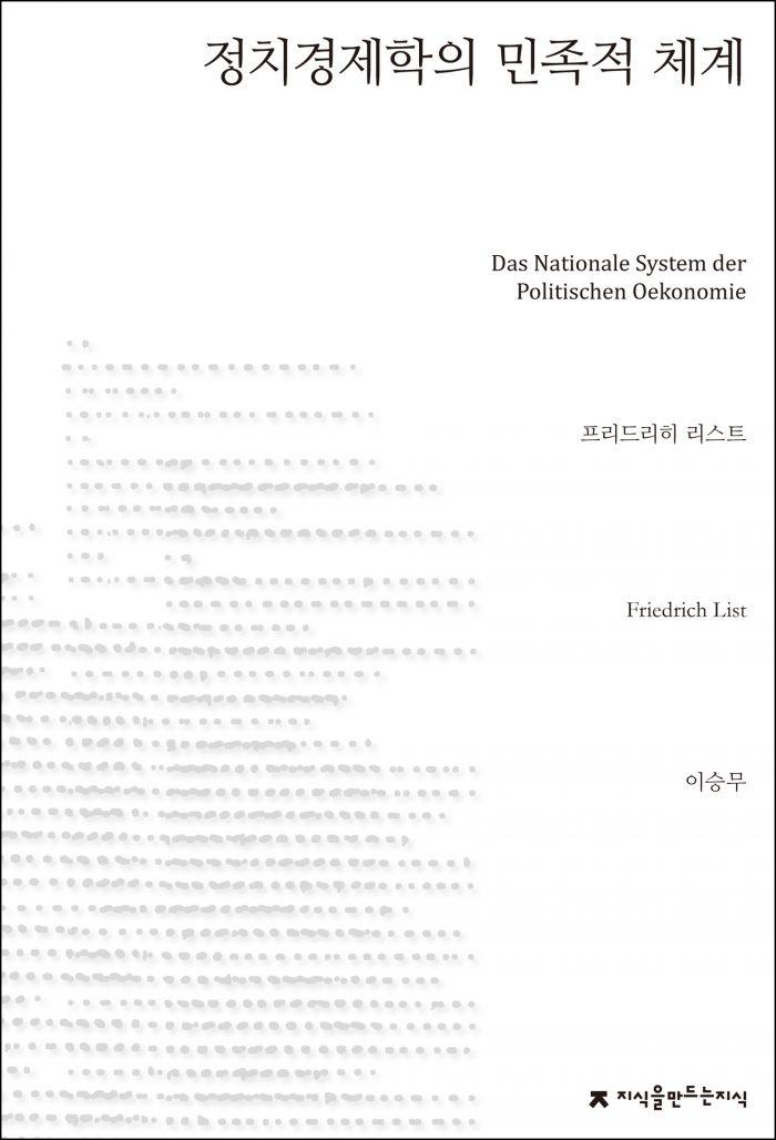 정치경제학의 민족적 체계_표지_자켓