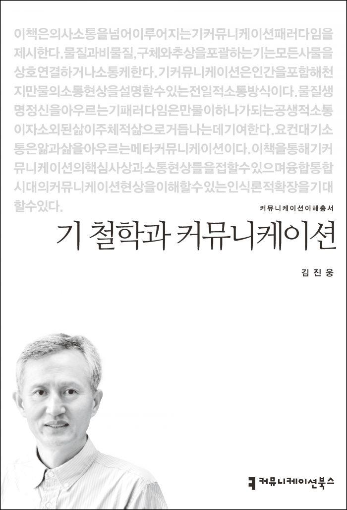 기철학과커뮤니케이션_앞표지