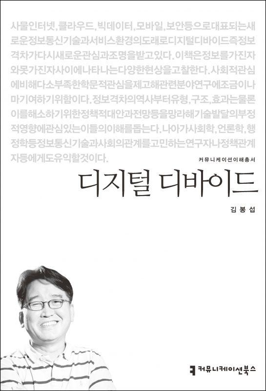 디지털디바이드_앞표지_초판1쇄_ok_20161021